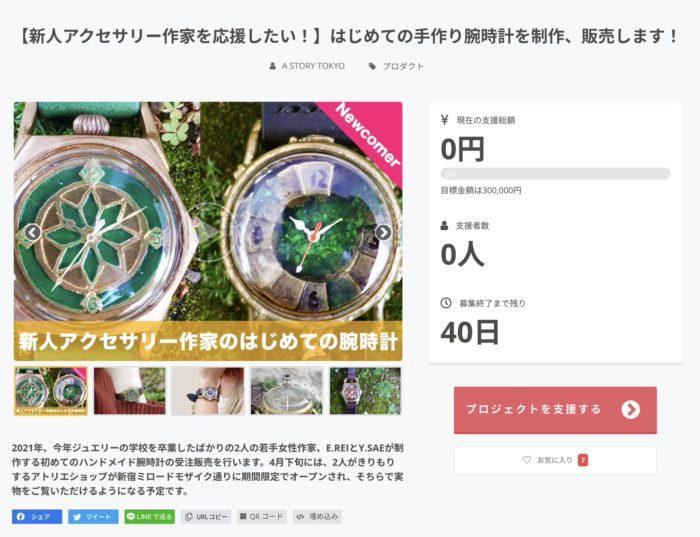手作り腕時計 クラウドファンディング